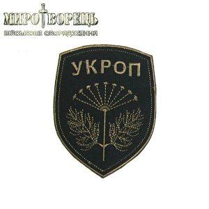 Нашивка Укроп чорна