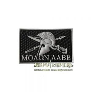 Шеврон Molon Labe ПВХ Black/Gray