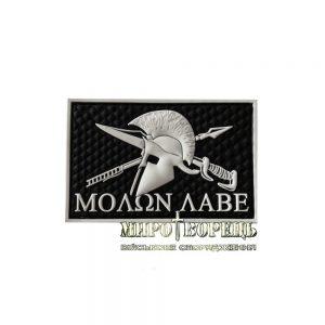 Шеврон Molon Labe ПВХ Black/White