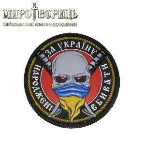 Шеврон Народжені вбивати За Україну ПВХ