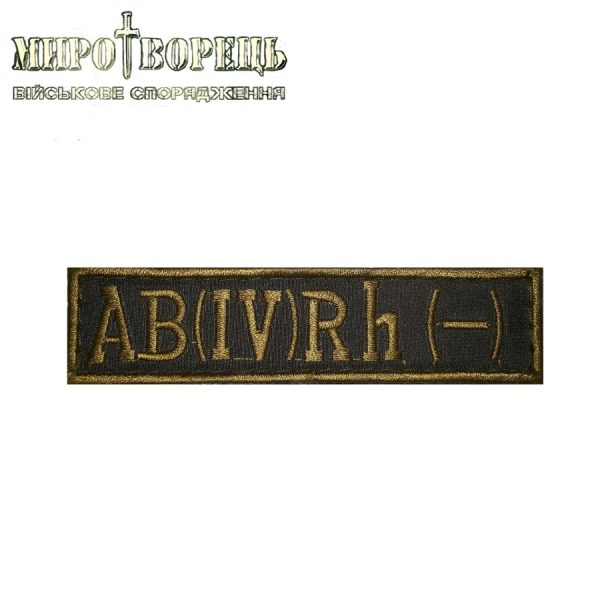Нашивка група крові AB (IV) Rh(-) Black