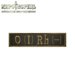 Нашивка група крові O (I) Rh(-) Black