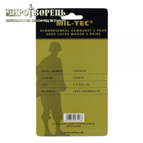 Шнурки Mil-Tec 220cm Koyote